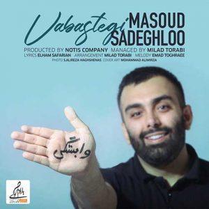 دانلود آهنگ مسعود صادقلو وابستگی (شاد جدید)+پخش آنلاین