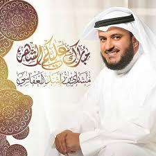 دانلود آهنگ عربی عید فطر العید مبارک مشاری العفاسی