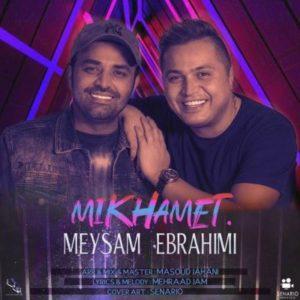 دانلود آهنگ میثم ابراهیمی میخوامت + متن آهنگ