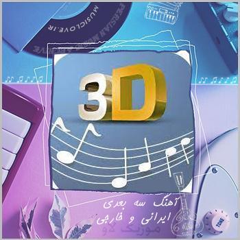 دانلود آهنگ سه بعدی خارجی و ایرانی جدید