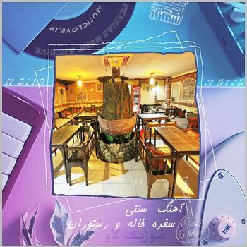 دانلود آهنگ سنتی برای سفره خانه و رستوران سنتی