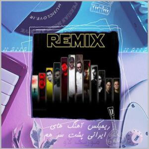 ریمیکس آهنگ های ایرانی پشت سر هم