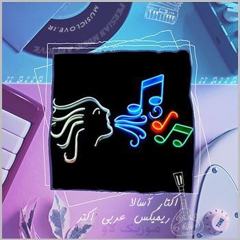 دانلود ریمیکس آهنگ Aktar Assala