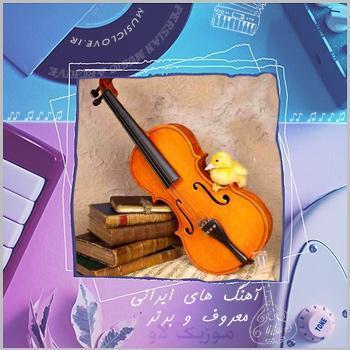 دانلود گلچین بهترین و پرطرفدارترین آهنگ های ایرانی