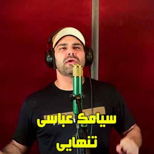 تنهایی سیامک عباسی