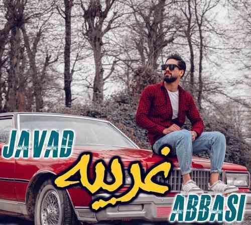غریبه جواد عباسی