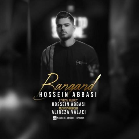 برگرد حسین عباسی